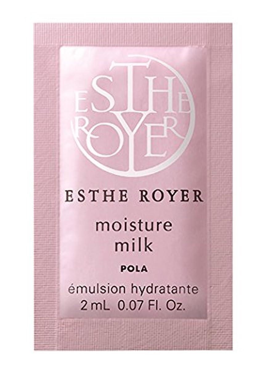 古くなった乳剤手荷物POLA ポーラ エステロワイエ モイスチャーミルク 乳液 個包装 2ml×100包