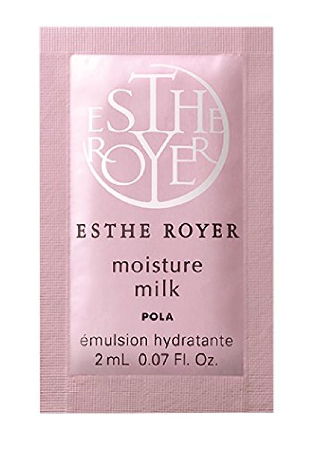 酔っ払いパズル塩POLA ポーラ エステロワイエ モイスチャーミルク 乳液 個包装 2ml×100包