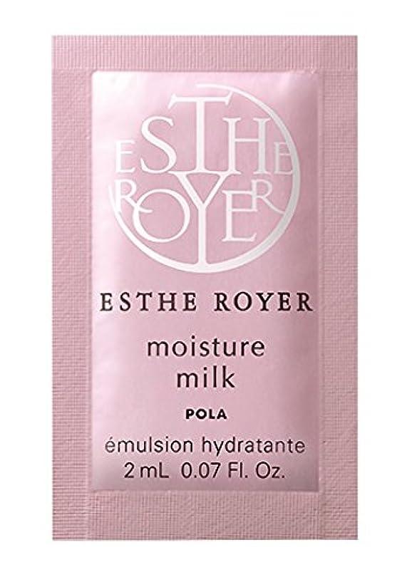 情熱一口前兆POLA ポーラ エステロワイエ モイスチャーミルク 乳液 個包装 2ml×100包
