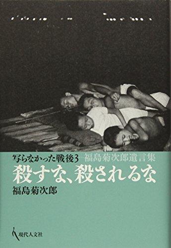 写らなかった戦後3 殺すな、殺されるな 福島菊次郎遺言集の詳細を見る