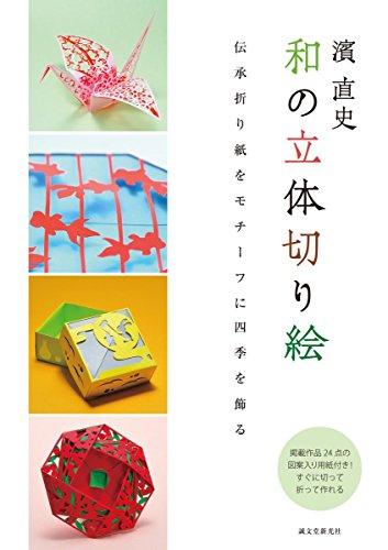 濱 直史 和の立体切り絵: 伝承折り紙をモチーフに四季を飾る