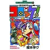 コロッケ! (7) (てんとう虫コロコロコミックス)