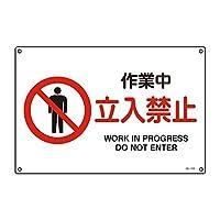 緑十字 JIS安全標識 JA-115 作業中 立入禁止 L 391115