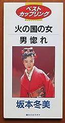 火の国の女♪坂本冬美のCDジャケット