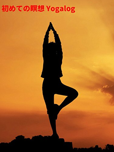初めての瞑想 Yogalog