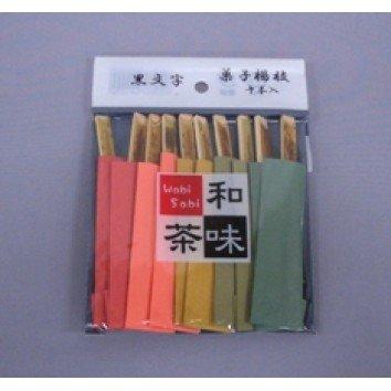 お弁当に♪パーティに!おもてなしに!★和味茶味 菓子 楊枝★...