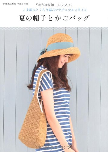 夏の帽子とかごバッグ  ― こま編みとくさり編みでナチュラルスタイル ― (別冊家庭画報 手編み時間) (別冊家庭画報 手編み時間)の詳細を見る