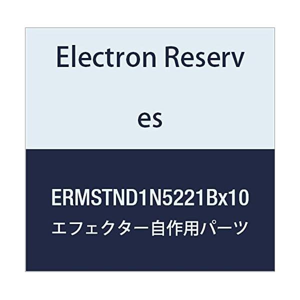 【Electron Reserves】ツェナーダ...の商品画像