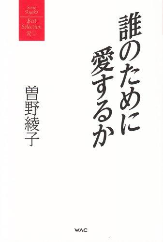 誰のために愛するか (曽野綾子著作集/愛1)の詳細を見る