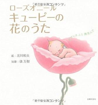 ローズオニール キューピーの花のうた―花びらは ふと 微笑んで