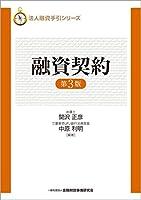 法人融資手引シリーズ 融資契約(第3版)