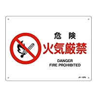 JIS安全標識(禁止・防火) 「危険 火気厳禁」 JA-124S/61-3379-74