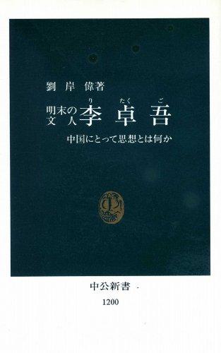 李卓吾―明末の文人 中国にとって思想とは何か (中公新書)の詳細を見る