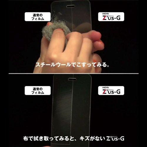 HOYA Z'us-G ゼウスジー for iPhone 7 Plus ハイクリア ガラスフィルム 【0.2mm】 【全面強化】 【アルミノシリケートガラス】 表面硬度9H 指紋・汚れ防止コート 気泡レス 液晶保護
