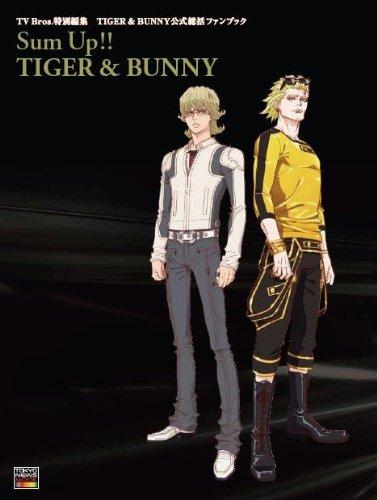 TIGER & BUNNY 公式総括ファンブック Sum Up!! TIGER & BUNNY (TOKYO NEWS MOOK 393号)の詳細を見る