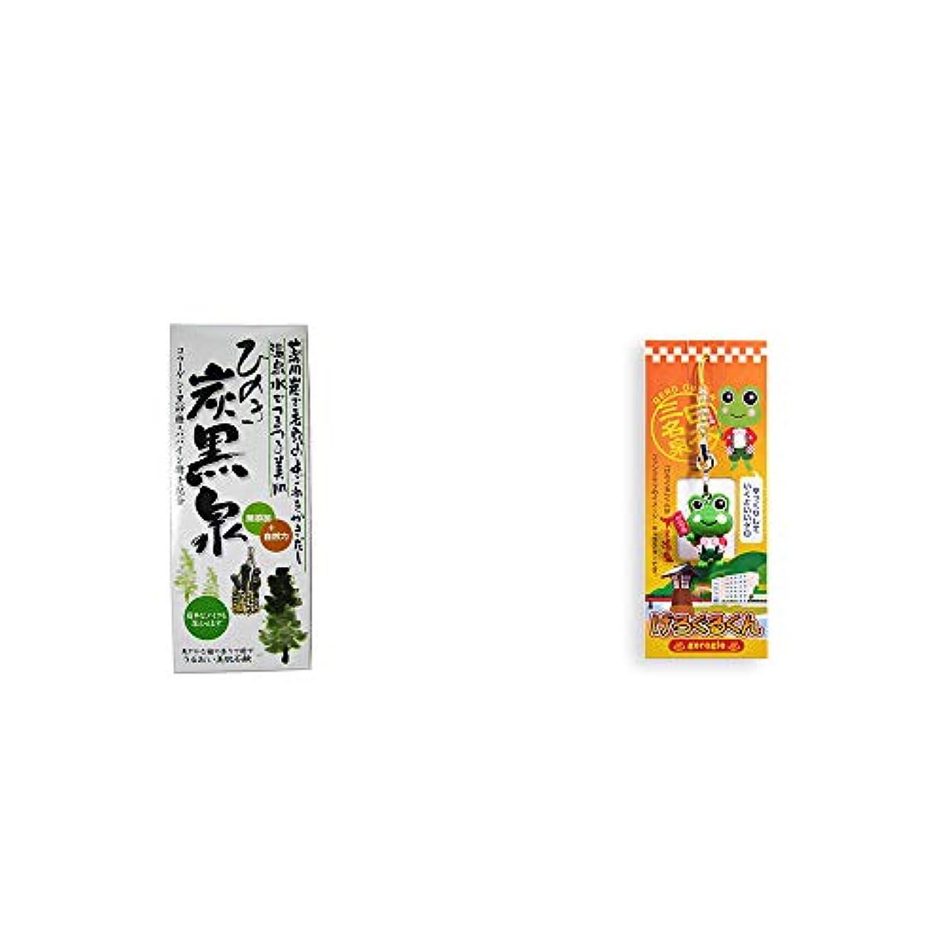 瞑想する大破堤防[2点セット] ひのき炭黒泉 箱入り(75g×3)?下呂温泉ファンクラブのイメージキャラクター げろぐるくんストラップ