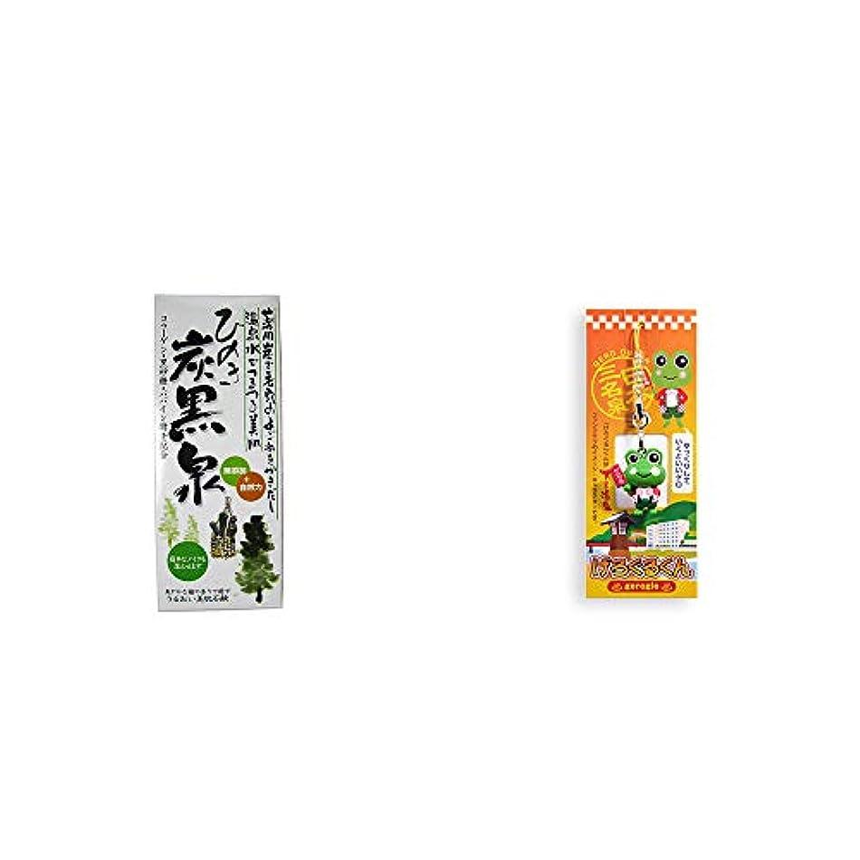 ポーチアナログシャンパン[2点セット] ひのき炭黒泉 箱入り(75g×3)?下呂温泉ファンクラブのイメージキャラクター げろぐるくんストラップ
