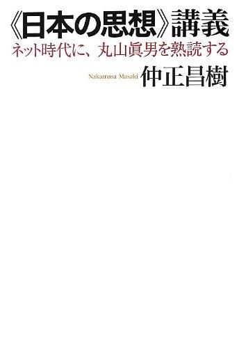 《日本の思想》講義――ネット時代に、丸山眞男を熟読するの詳細を見る
