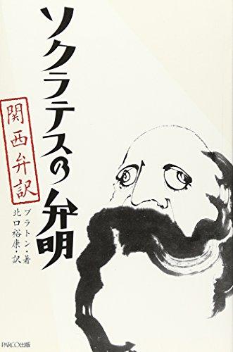 ソクラテスの弁明 関西弁訳