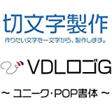 nc-smile 1文字からの切文字 オーダーメイド 製作 ゴシック体 VDLロゴG カッティング ステッカー シール (文字高さ-20)