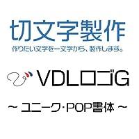 nc-smile 1文字からの切文字 オーダーメイド 製作 VDLロゴG ゴシック書体 カッティング ステッカー シール (文字高さ 30mm)