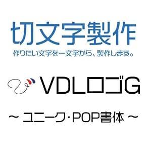 nc-smile 1文字からの切文字 オーダーメイド 製作 VDLロゴG ゴシック書体 カッティング ステッカー シール (文字高さ 20mm)