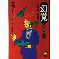 「幻覚」の不思議―知りたかった博学知識 夢か現実か、謎の世界へようこそ (KAWADE夢文庫)