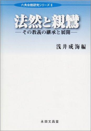 法然と親鸞―その教義の継承と展開 (六角会館研究シリーズ (2))