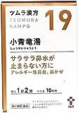 ツムラ漢方小青竜湯エキス顆粒 20包