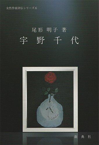 宇野 千代 (女性作家評伝シリーズ 6)
