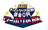 J'J A.B.C-Zオーストラリア縦断資金0円ワーホリの旅 B...[Blu-ray/ブルーレイ]