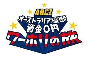 J's Journey A.B.C-Z オーストラリア縦断 資金0円 ワーホリの旅DVD BOX―ディレクターズカット・エディション―