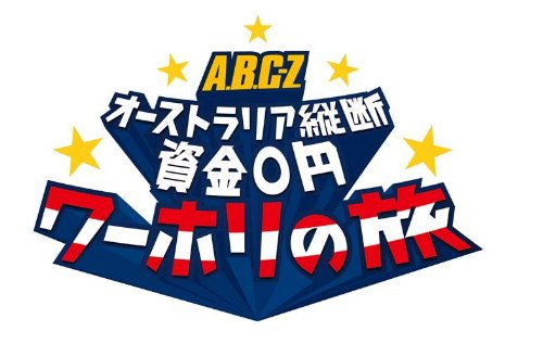 J's Journey A.B.C-Z オーストラリア縦断 資金0円 ワーホリの旅DVD BOX―ディレクターズカット・エディション―の詳細を見る