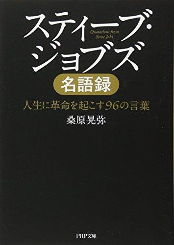 スティーブ・ジョブズ名語録 (PHP文庫)
