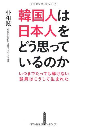 韓国人は日本人をどう思っているのか (新人物ブックス)の詳細を見る