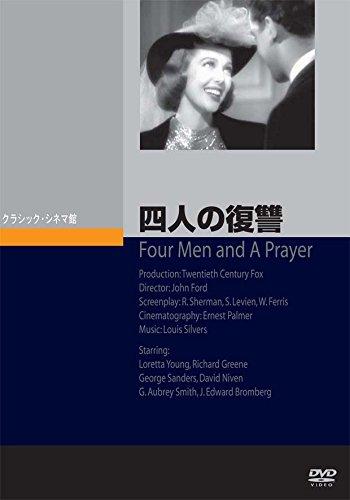 四人の復讐[DVD]