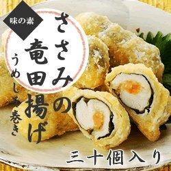 【冷凍】ささみの竜田揚げうめしそ巻き 30個 味の素