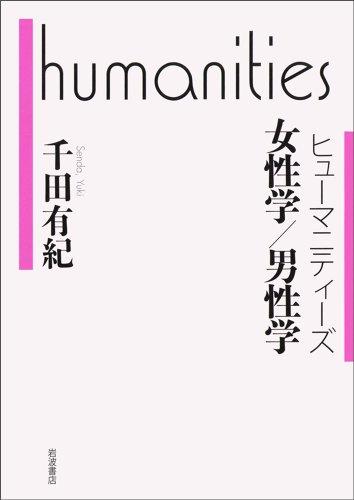 女性学/男性学 (ヒューマニティーズ)の詳細を見る