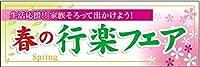 春の行楽フェア パネル No.60027(受注生産)
