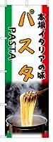 のぼり旗 のぼり 【 パスタ イタリア料理 】[オレンジ文字フルカラー] サイズ60×180cm