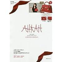【販売店限定品】AHKAH 2017-2018 just the TWO of US LIMITED EDITION (e-MOOK 宝島社ブランドムック)