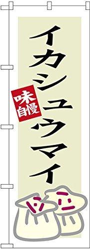 のぼり旗 イカシュウマイ SNB-3339 (受注生産)