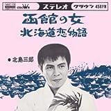 函館の女  (MEG-CD)