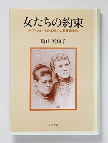 女たちの約束―M・T・ツルーと日本最初の看護婦学校