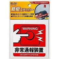 (まとめ買い) ELPA ステッカー通報装置 AST-N04 【×10】