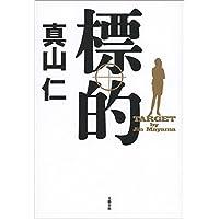 標的 (文春e-book)