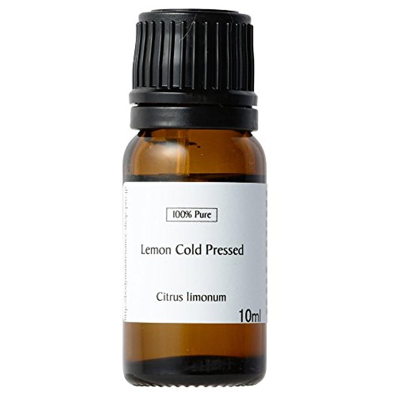 油報復蒸レモンコールドプレストエッセンシャルオイル 10ml イタリア産
