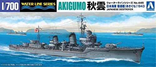 1/700 ウォーターライン No.445 日本海軍駆逐艦 秋雲 (1943)