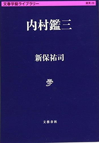 内村鑑三 (文春学藝ライブラリー 雑英 28)