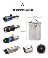 インナーバッフル インナー サイレンサー 消音器 排気 バッフル 音量 調整 オートバイ 排気マフラー 50.8mm 汎用 (A)